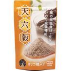 天六穀 オリゴ糖入り(300g)(5種の黒色食材、玄米、黒米、黒大豆、黒ゴマ、黒松の実、黒かりん)