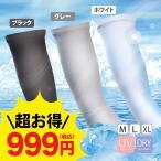 【お得2組セット】UVカット アームカバー 冷感 ひんやり ロング 腕カバー アームウォーマー メンズ レディース