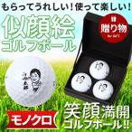 似顔絵ゴルフボール(モノクロ3球) キャロウェイ WARBIRD 名入れもOK! 無料ギフトラッピングで贈物に最適。ゴルフ好きプレゼントに大人気