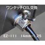 オイルコック スズキバイク オイル交換 12mm-1.5 EZ-111 オイルチェンジャー