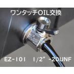 オイルコック ハーレーダビッドソン 自動二輪 オイル交換 1/2′-20UNF EZ-101 オイルチェンジャー