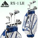 2016モデルadvisor(アドバイザー日本正規品)RX-1 LHメンズ左用11点ゴルフクラブフルセットキャディバッグ付き(W#1、W#3、UT、I#5~9、PW、SW、パター)