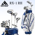 2016モデルadvisor(アドバイザー日本正規品)RX-1 RHメンズ右用11点ゴルフクラブフルセットキャディバッグ付き(W#1、W#3、UT、I#5~9、PW、SW、パター)