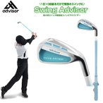 advisor(アドバイザー)スイングアドバイザーSwingAdvisorスカイブルー「スイングトレーニングゴルフ練習用品」