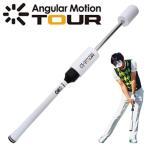 横田英治プロ監修!素振りギアAngularMotion TOUR(アンギュラーモーション ツアー)通称:E-スウィング「ゴルフ練習用品」