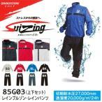 2015モデルブリヂストンゴルフ日本正規品Suizing(水神)レインブルゾン・レインパンツ上下セット 「85G03」