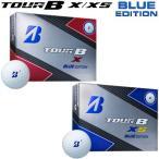 ブリヂストンゴルフ日本正規品 TOUR B Xシリーズ BLUE EDITION 2018モデル ゴルフボール1ダース(12個入)