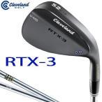 2017新製品クリーブランドゴルフ日本正規品RTX3 BLADEウェッジブラックサテン仕上げスチールシャフト
