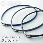 ColanTotte(コラントッテ)日本正規品  コラントッテ ネックレス  クレスト R(アール)    男女兼用 磁気ネックレス  「ABAPN」