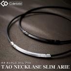 ColanTotte(コラントッテ)日本正規品 TAO ネックレス スリム ARIE(アリエ) 2020新製品男女兼用 磁気ネックレス 「ABAPU」