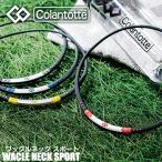 ColanTotte日本正規品 コラントッテ ワックルネック S