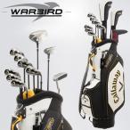 2016モデルキャロウェイ日本正規品WARBIRD SETウォーバード メンズ10点ゴルフクラブフルセットキャディバッグ付き