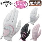 Yahoo!EZAKI NET GOLF2015モデルキャロウェイ日本正規品Style Dual GloveWomen's15JM(スタイルデュアルグローブウィメンズ15JM)ゴルフグローブ「両手用」※レディスモデル※