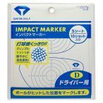 DAIYA GOLF(ダイヤゴルフ)日本正規品 IMPACT MARKER(インパクトマーカー) ドライバー用(超デカヘッド対応) 「AS-421」「ゴルフスイング練習用品」