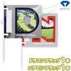 ダイヤコーポレーションニアピン・ドラコンフラッグ421(2本入)「GF-421」
