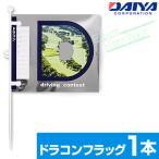 ダイヤゴルフ日本正規品 ドラコンフラッグ430(1本入)「GF-430」