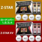 2015モデルダンロップスリクソン日本正規品NEW Z-STARシリーズゴルフボール1ダース(12個入り)