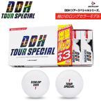 ダンロップ日本正規品DDHツアースペシャルツーピースゴルフボール増量パック(15個入り)