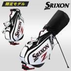 2016秋冬新製品ダンロップ日本正規品SRIXON(スリクソン)プロ仕様モデルスタンドバッグGGC-S112L