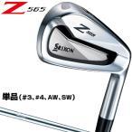 2016モデルダンロップ日本正規品SRIXON(スリクソン) Z565アイアンポケットキャビティタイプNSPRO980GH DSTスチールシャフト単品(#3、#4、AW、SW)