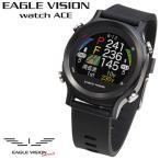 EAGLE VISION(イーグルビジョン) watch ACE(ウォッチエース) ゴルフナビ 2019モデル EV-933 「腕時計型GPS距離測定器」