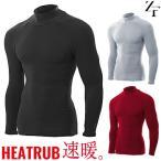 イオンスポーツZEROFIT(ゼロフィット)HEAT RUB(ヒートラブ)男女兼用冬季限定アンダーウエアモックネックロングスリーブ「EZHRUMC」