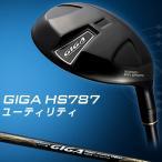 イオンスポーツ日本正規品GIGA(ギガ) HS-787ユーティリティフジクラ社製HS787専用オリジナルカーボンシャフト