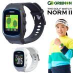 GreenOn(グリーンオン) MASA日本正規品 THE GOLF WATCH NORM II (ザ・ゴルフウォッチノルム2) 2020モデル「みちびきL1S対応GPS距離測定器」