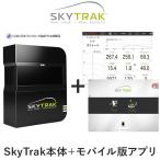 GPRO日本正規品SKY TRAK(スカイトラック)ゴルフ弾道測定機 モバイル版右打ち・左打ち両対応(スカイトラック本体+モバイル版アプリ付属)