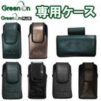 GREENON(グリーンオン)&グリーンオンプラス1&2「GPSキャディ用ソフトケース」