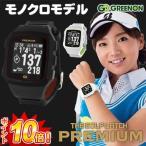 2016新製品GreenOn(グリーンオン)THE GOLF WATCH PREMIUM(ザ・ゴルフウォッチ プレミアム)MASA日本正規品高機能GPS距離測定器