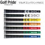 ゴルフプライド日本正規品マルチコンパウンドMCCウッド&アイアン用グリップ