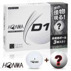 【お試し限定パック】HONMA GOLF(本間ゴルフ)日本正規品 HONMA D1 ゴルフボール9個+謎の怪物ボール3個(合計12個入) 2020モデル 「BT2002」