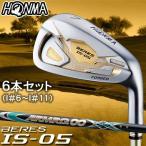 2016モデルHONMA GOLF本間ゴルフ日本正規品BERES(ベレス)IS-05 2Sグレード アイアンARMRQ∞44カーボンシャフト6本セット(I#6~I#11)