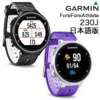 ガーミン(GARMIN)日本正規品 スマート機能搭載GPSランニングウォッチ ForeAthlete230J(フォアアスリート230ジェイ) 日本版