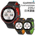 ガーミン(GARMIN)日本正規品ForeAthlete235J(フォアアスリート235ジェイ) 日本版「37176」光学心拍センサー、GPS搭載 VO2Max計測可能スポーツランニングウォッチ