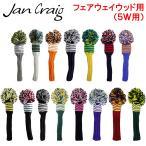Jan Craig(ジャン・クレイグ)ハンドメイドヘッドカバーフェアウェイウッド用(5W用)
