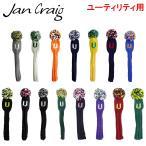Jan Craig(ジャン・クレイグ)ハンドメイドヘッドカバーユーティリティ用