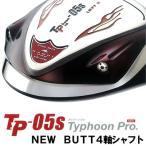KAMUI(カムイ)日本正規品TP-05S Typhoon Pro(タイフーンプロ)ドライバーNewButt4軸カーボンシャフト