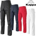 KAPPA GOLF(カッパゴルフ)ストレッチ+防風+撥水ロングパンツKG552PA45「秋冬ゴルフウエアw6」
