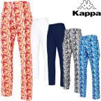 KAPPA GOLF(カッパゴルフ)撥水+ストレッチロングパンツKG612PA43「春夏ゴルフウエアs7」