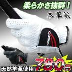 キャスコとの共同開発!本革派!柔らかさ抜群天然羊革(ソフトシープ)使用ゴルフグローブKSE-500「左手用」