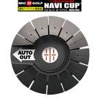 Lite(ライト)日本正規品MIC 39 GOLF(ミックゴルフ)NAVI CUP Auto OutナビカップオートアウトM-441「ゴルフ練習用品」