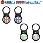 Golfit!(ゴルフイット) LiTE(ライト)日本正規品 SLIDE NAVI MARKER(スライドナビマーカー) 「X-781」