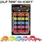 ショッピングLite Lite(ライト)Put Tee Short(プットティーショート)「20個入り」 T-236