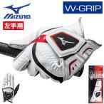 MIZUNO(ミズノ)日本正規品 W-GRIP(ダブルグリップ) メンズ ゴルフグローブ(左手用) 「5MJML801」