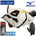 MIZUNO(ミズノ)日本正規品W−GRIP(ダブルグリップ)ゴルフグローブ「右手用」「5MJMR551」