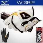 MIZUNO(ミズノ)日本正規品W-GRIP(ダブルグリップ)ゴルフグローブ「左手用」指先ショート「5MJMS551」