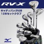 2016モデルミズノゴルフ日本正規品RV-Xキャディバッグ付き12本ゴルフクラブセット(W#1、W#4、U4、U5、I#6~9、PW、GW、SW、パター)「5KJTZ16348」