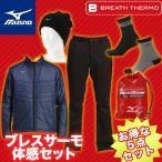 MIZUNO(ミズノ)日本正規品ブレスサーモ体感セットあったか5点セット☆2017福袋☆52JH6550
